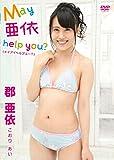 郡亜依 May 亜依 help you?(メイアイヘルプユー?)[DVD]
