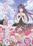 DVD付き 君のいる町(26)限定版 (講談社キャラクターズA)