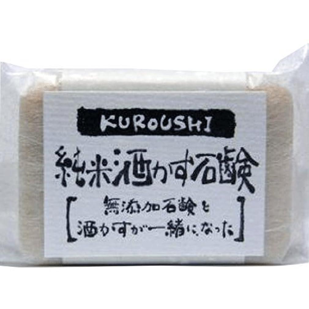 はげメーカー期限KUROUSHI 純米酒かす 無添加石鹸(せっけん) 120g 6個セット