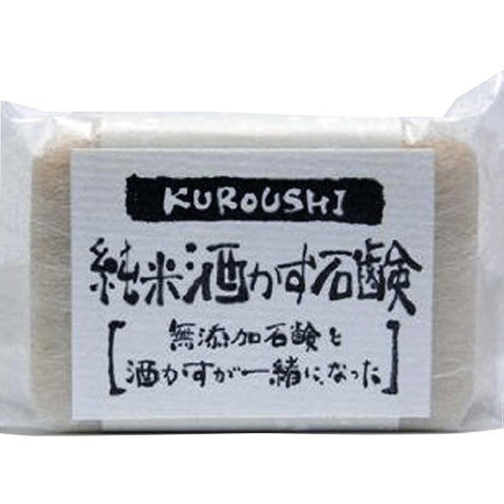 組み合わせ負担執着KUROUSHI 純米酒かす 無添加石鹸(せっけん) 120g 6個セット
