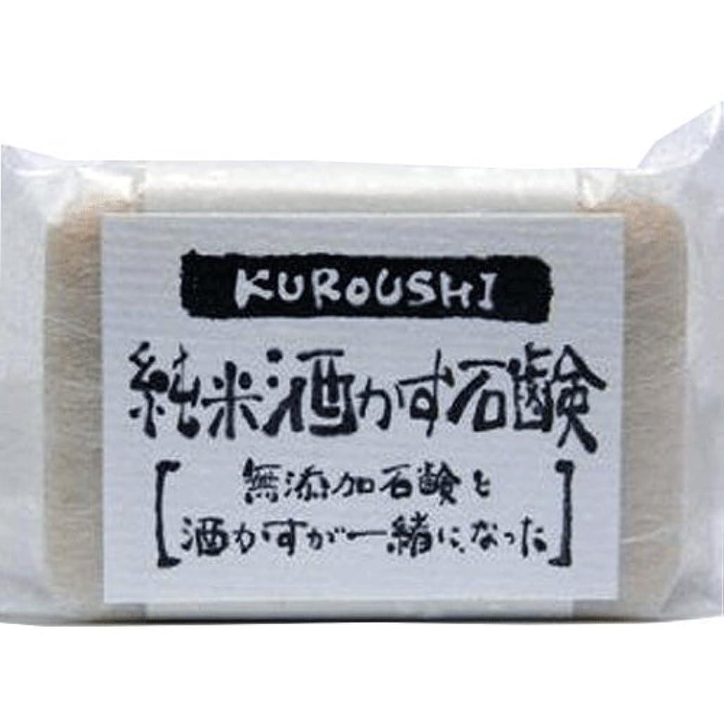 突き出す起こる尊敬KUROUSHI 純米酒かす 無添加石鹸(せっけん) 120g 6個セット