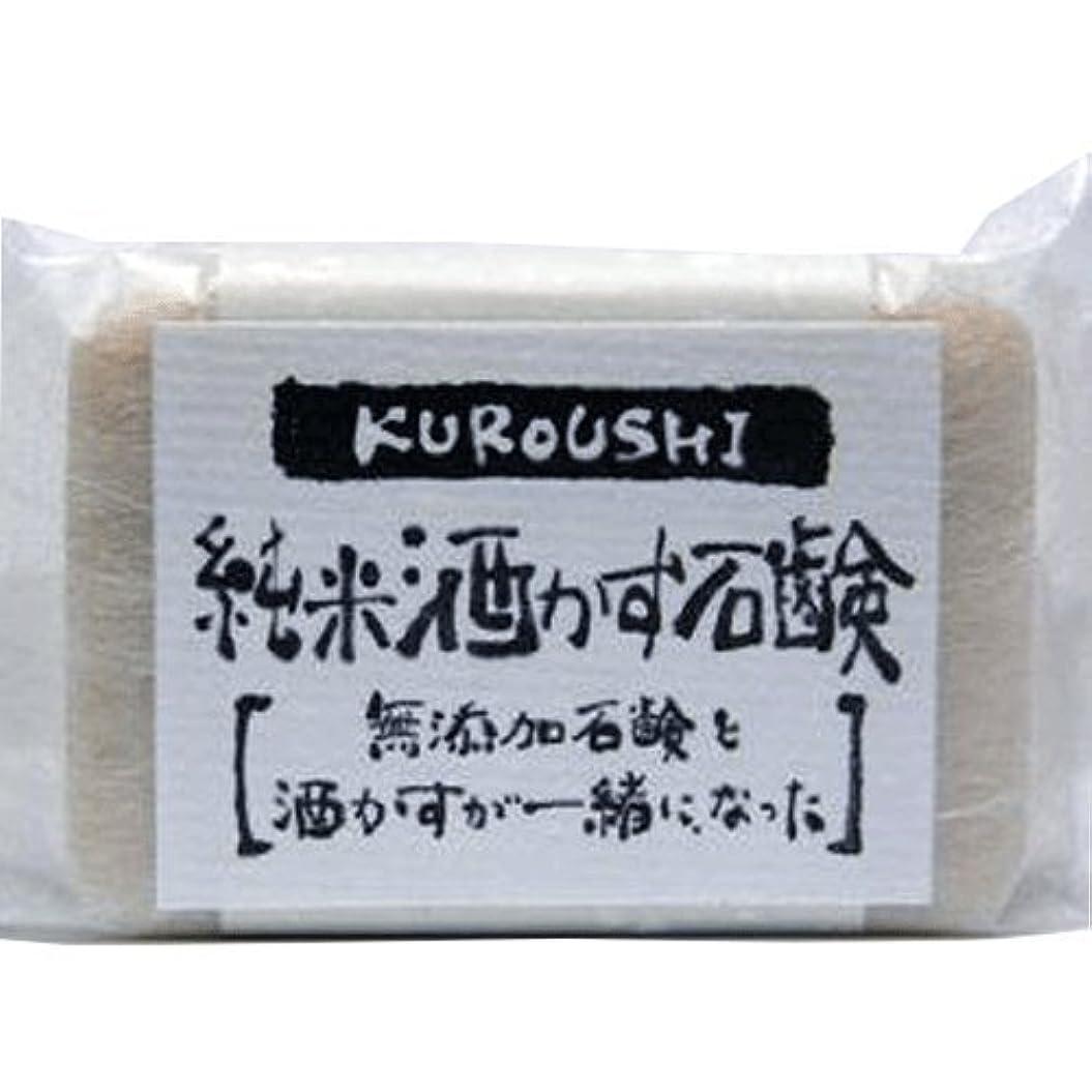 永久密度実行するKUROUSHI 純米酒かす 無添加石鹸(せっけん) 120g 6個セット