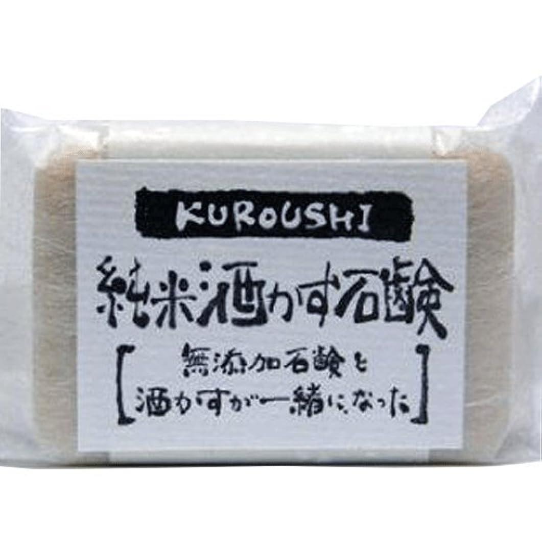 結紮バイナリ感謝祭KUROUSHI 純米酒かす 無添加石鹸(せっけん) 120g 6個セット