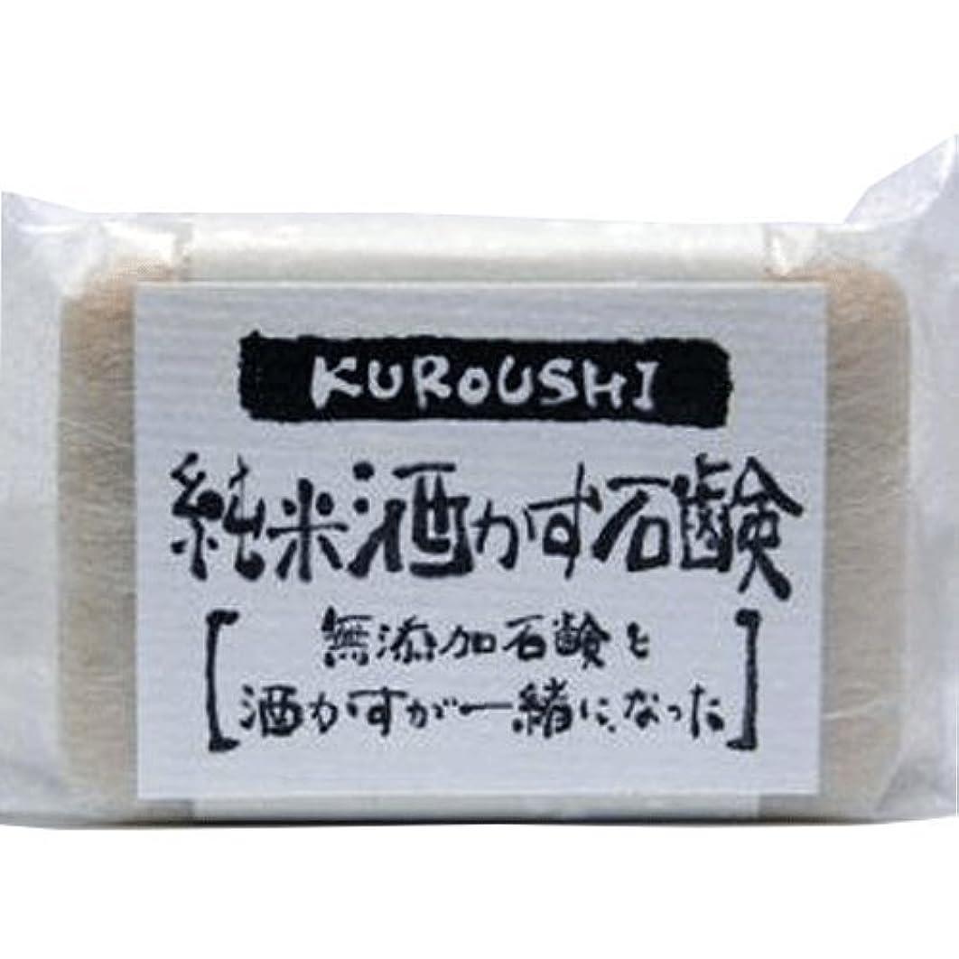 絶滅させる辞任誘うKUROUSHI 純米酒かす 無添加石鹸(せっけん) 120g 6個セット