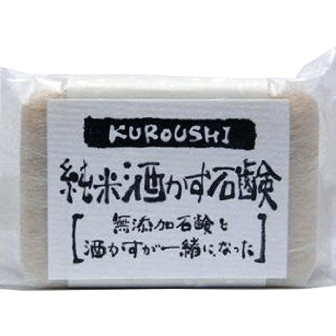 ディレクトリ合理的添付KUROUSHI 純米酒かす 無添加石鹸(せっけん) 120g 6個セット
