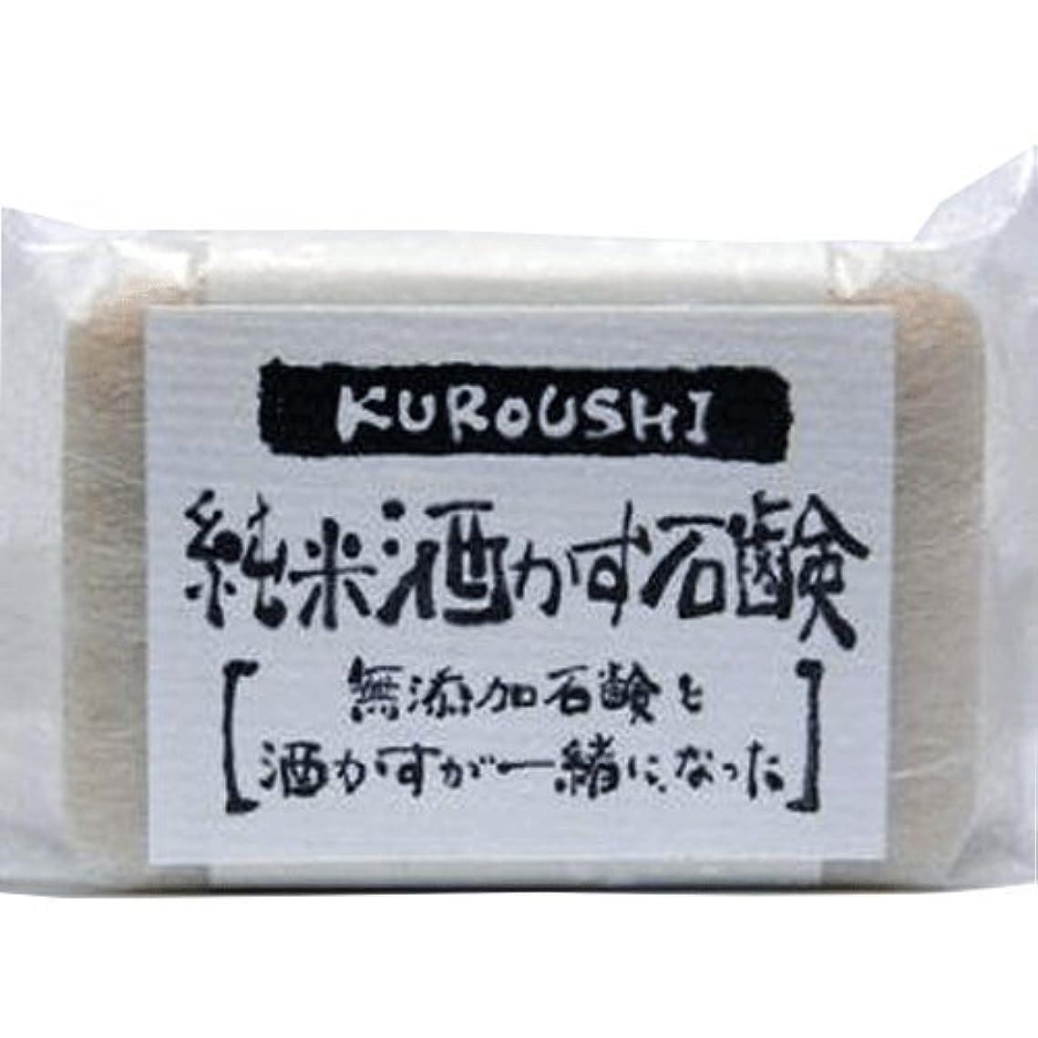 浪費ピグマリオン北西KUROUSHI 純米酒かす 無添加石鹸(せっけん) 120g 6個セット