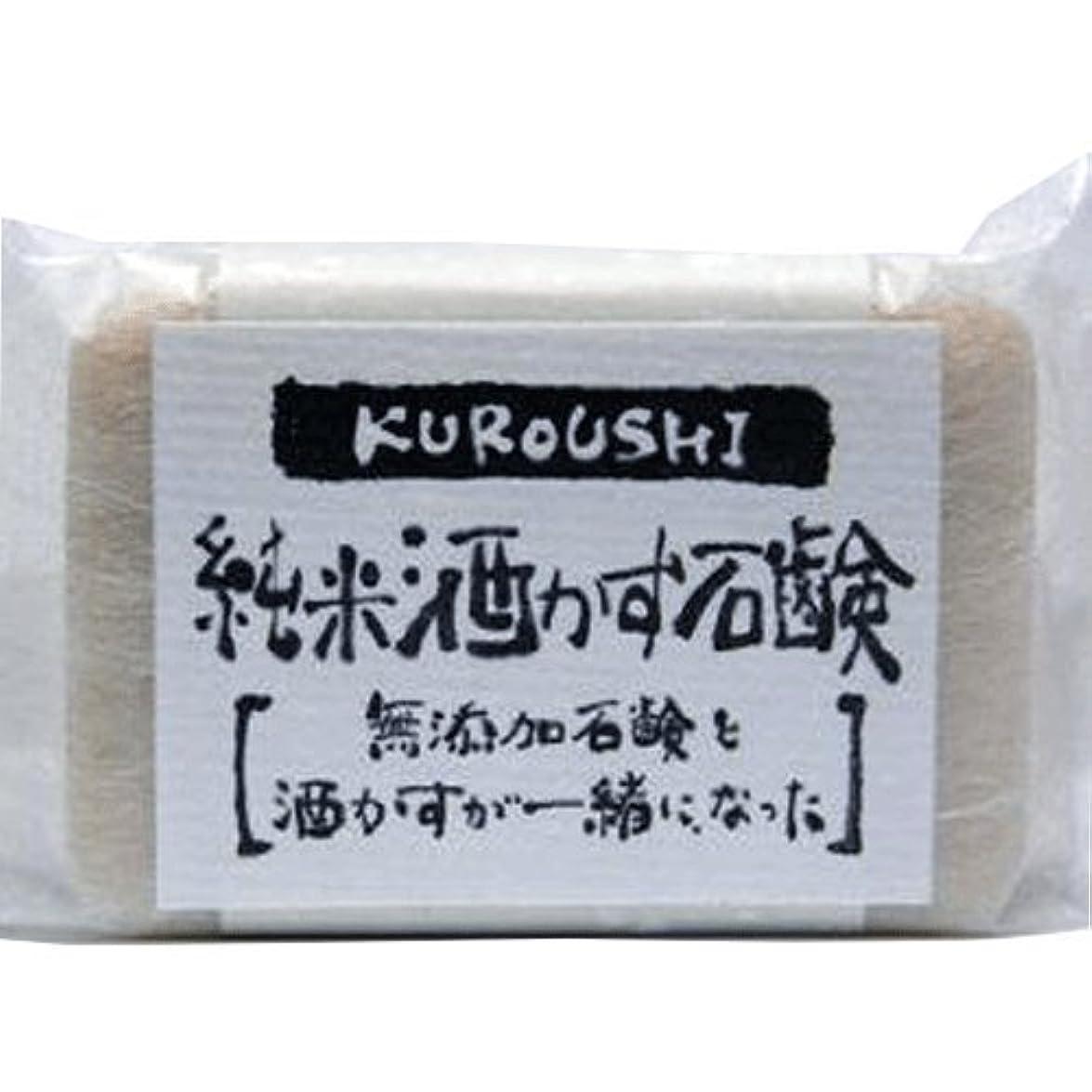 重要な役割を果たす、中心的な手段となる約束する話すKUROUSHI 純米酒かす 無添加石鹸(せっけん) 120g 6個セット