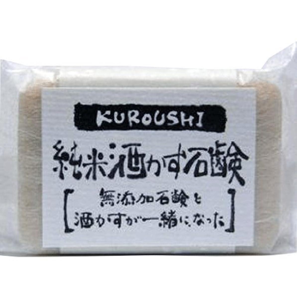 ロッカー重さセッティングKUROUSHI 純米酒かす 無添加石鹸(せっけん) 120g 6個セット