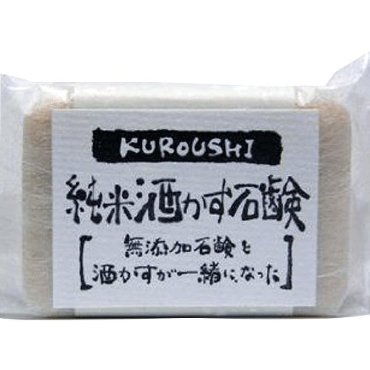 コース失業者テナントKUROUSHI 純米酒かす 無添加石鹸(せっけん) 120g 6個セット