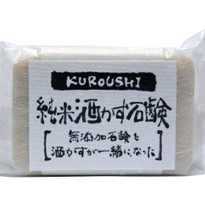 逆説欺タブレットKUROUSHI 純米酒かす 無添加石鹸(せっけん) 120g 6個セット
