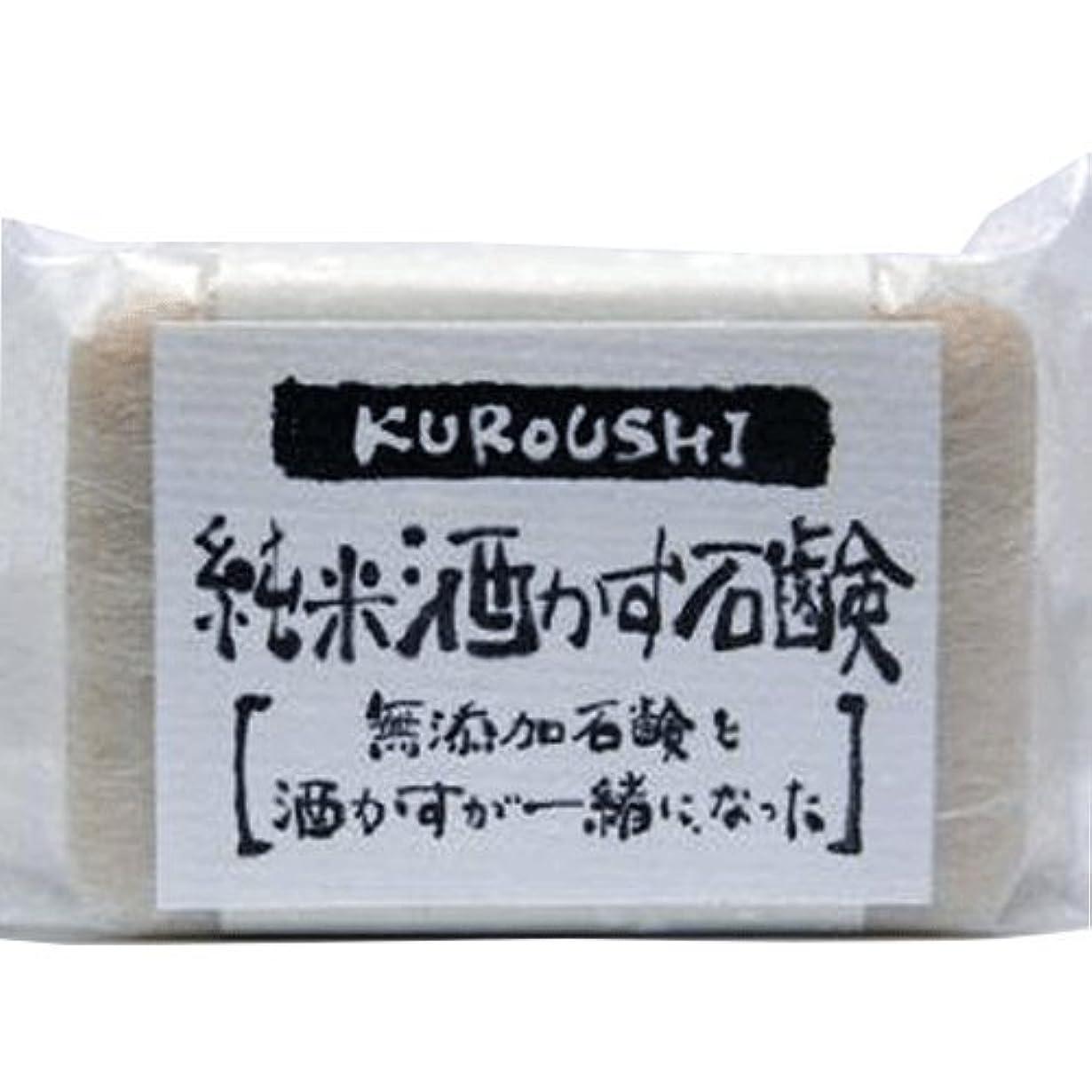 あいにくヘア乗り出すKUROUSHI 純米酒かす 無添加石鹸(せっけん) 120g 6個セット
