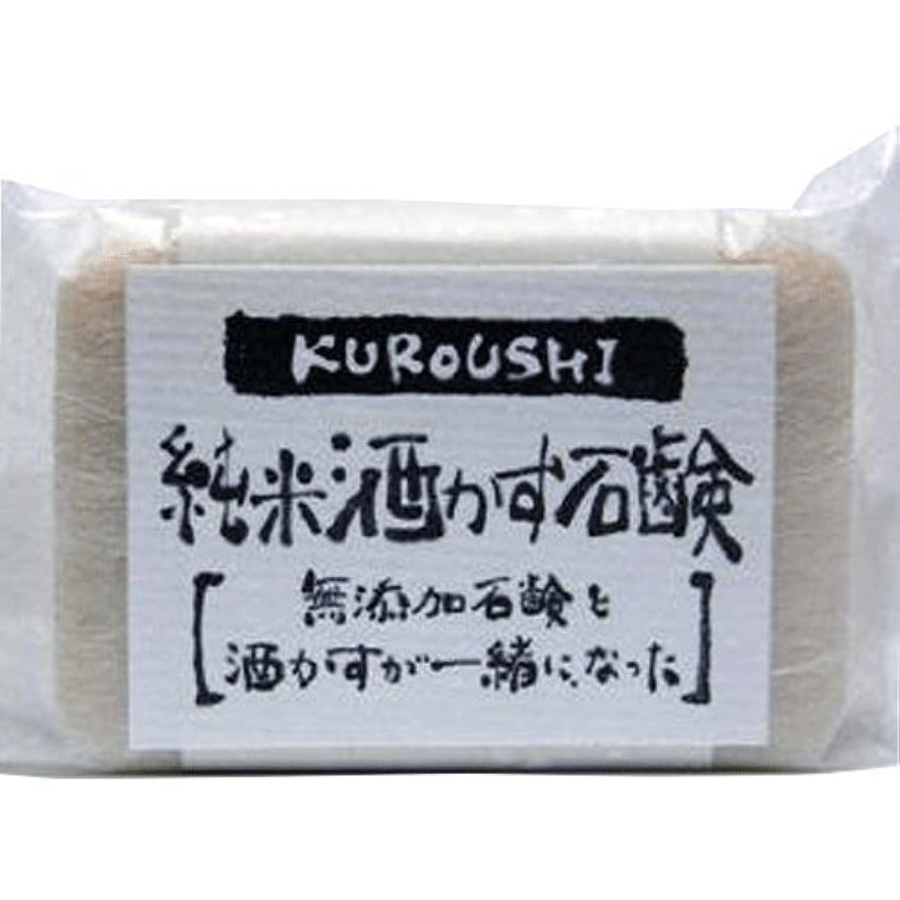 スキム社説友情KUROUSHI 純米酒かす 無添加石鹸(せっけん) 120g 6個セット