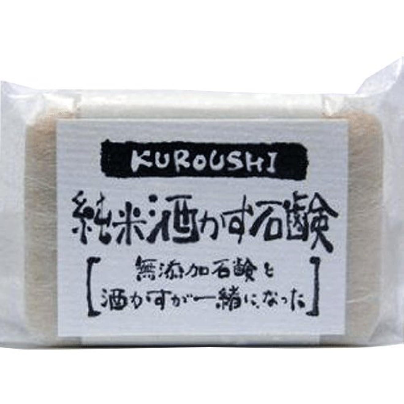 快適予定入植者KUROUSHI 純米酒かす 無添加石鹸(せっけん) 120g 6個セット
