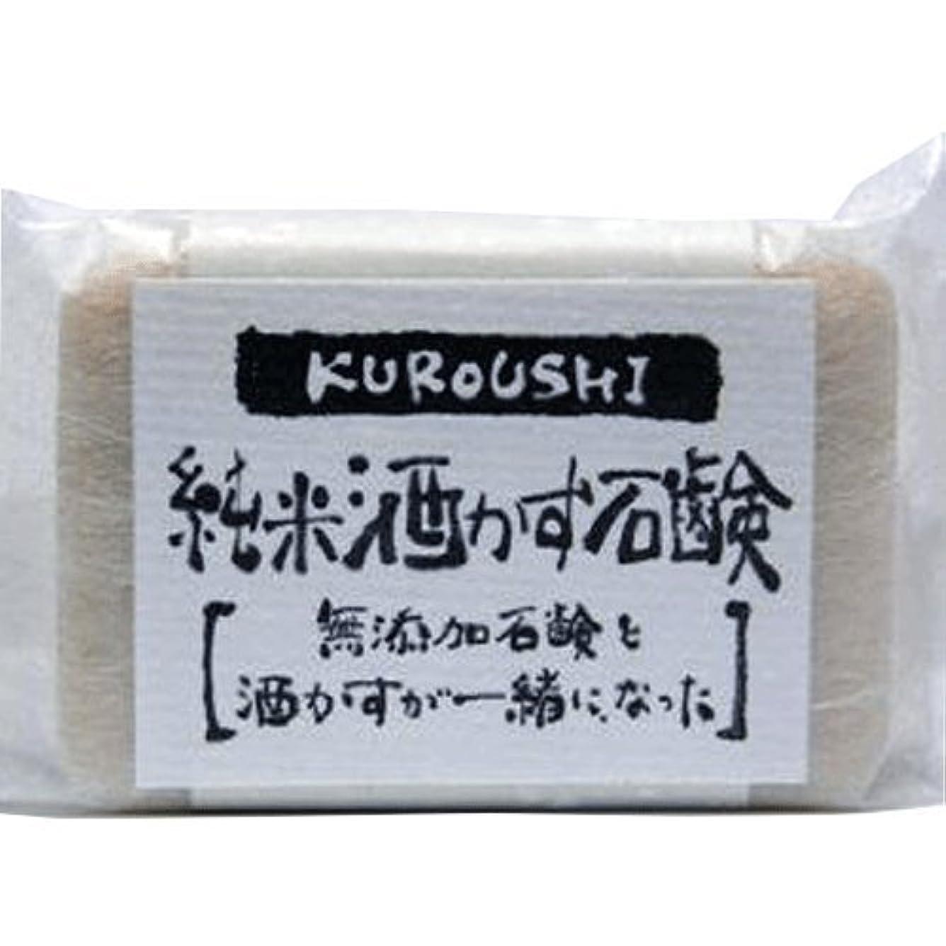 集団的学習半径KUROUSHI 純米酒かす 無添加石鹸(せっけん) 120g 6個セット