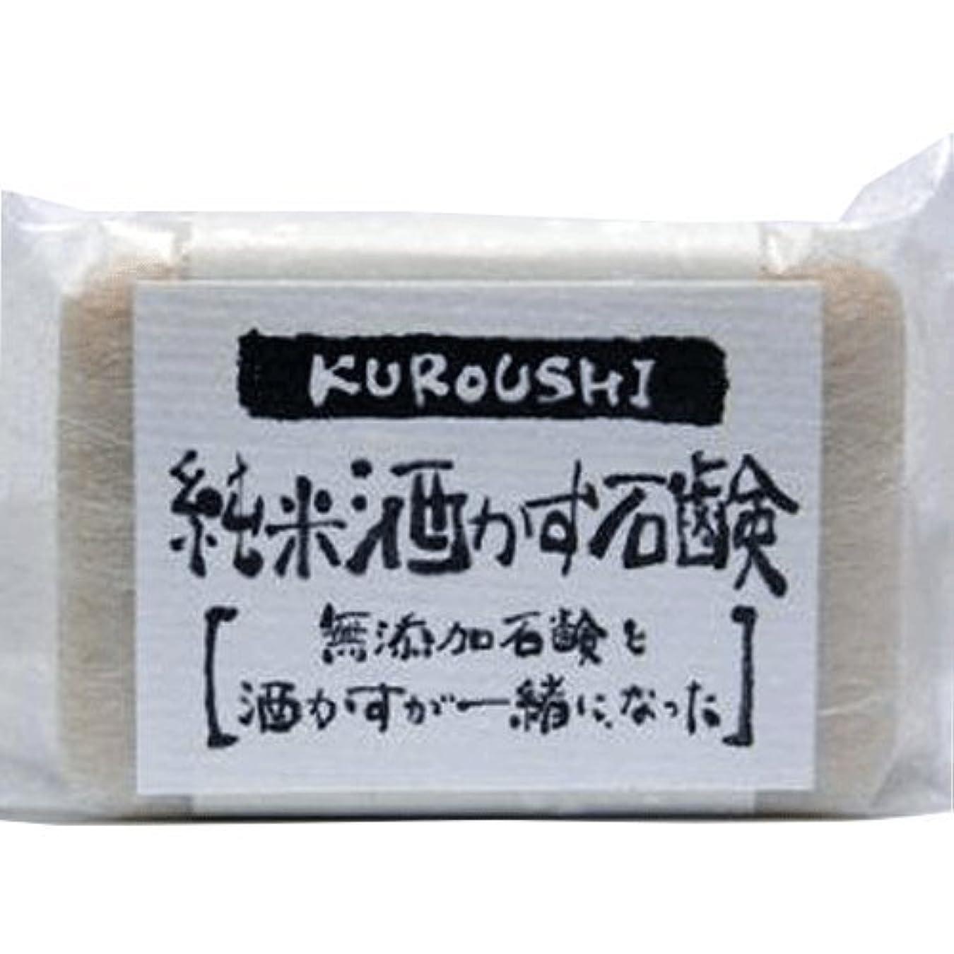 極貧個人思想KUROUSHI 純米酒かす 無添加石鹸(せっけん) 120g 6個セット