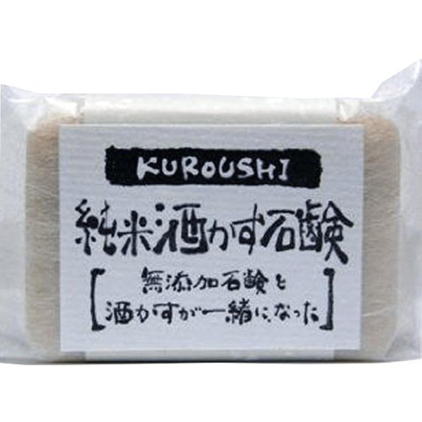 素子ワックス実験KUROUSHI 純米酒かす 無添加石鹸(せっけん) 120g 6個セット