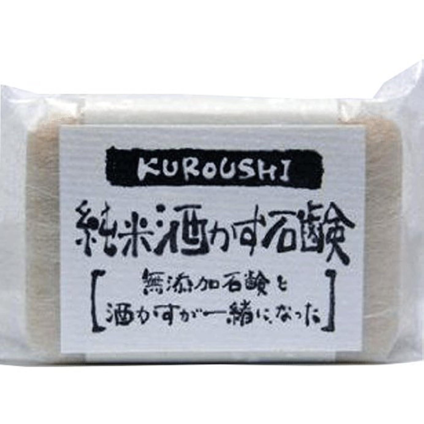 ラッチカジュアルエキゾチックKUROUSHI 純米酒かす 無添加石鹸(せっけん) 120g 6個セット