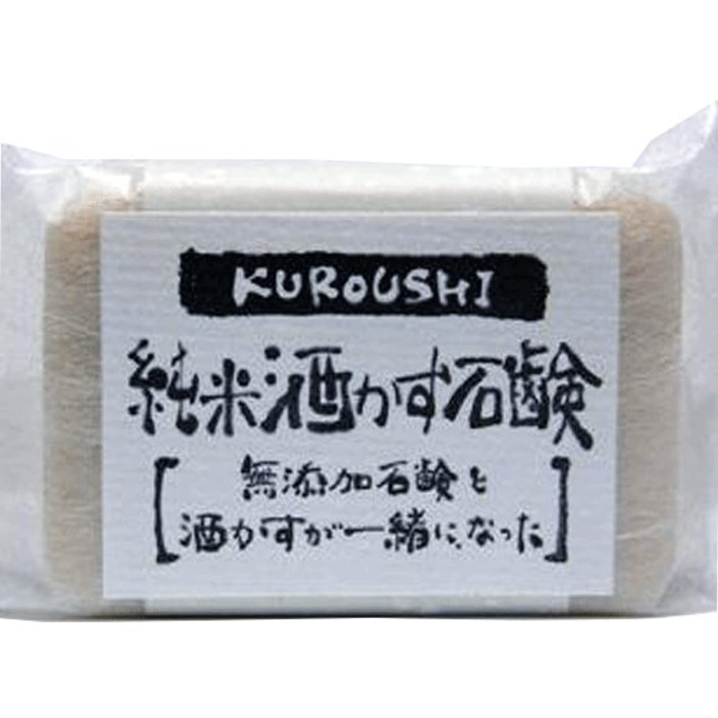 スケート帝国リビングルームKUROUSHI 純米酒かす 無添加石鹸(せっけん) 120g 6個セット