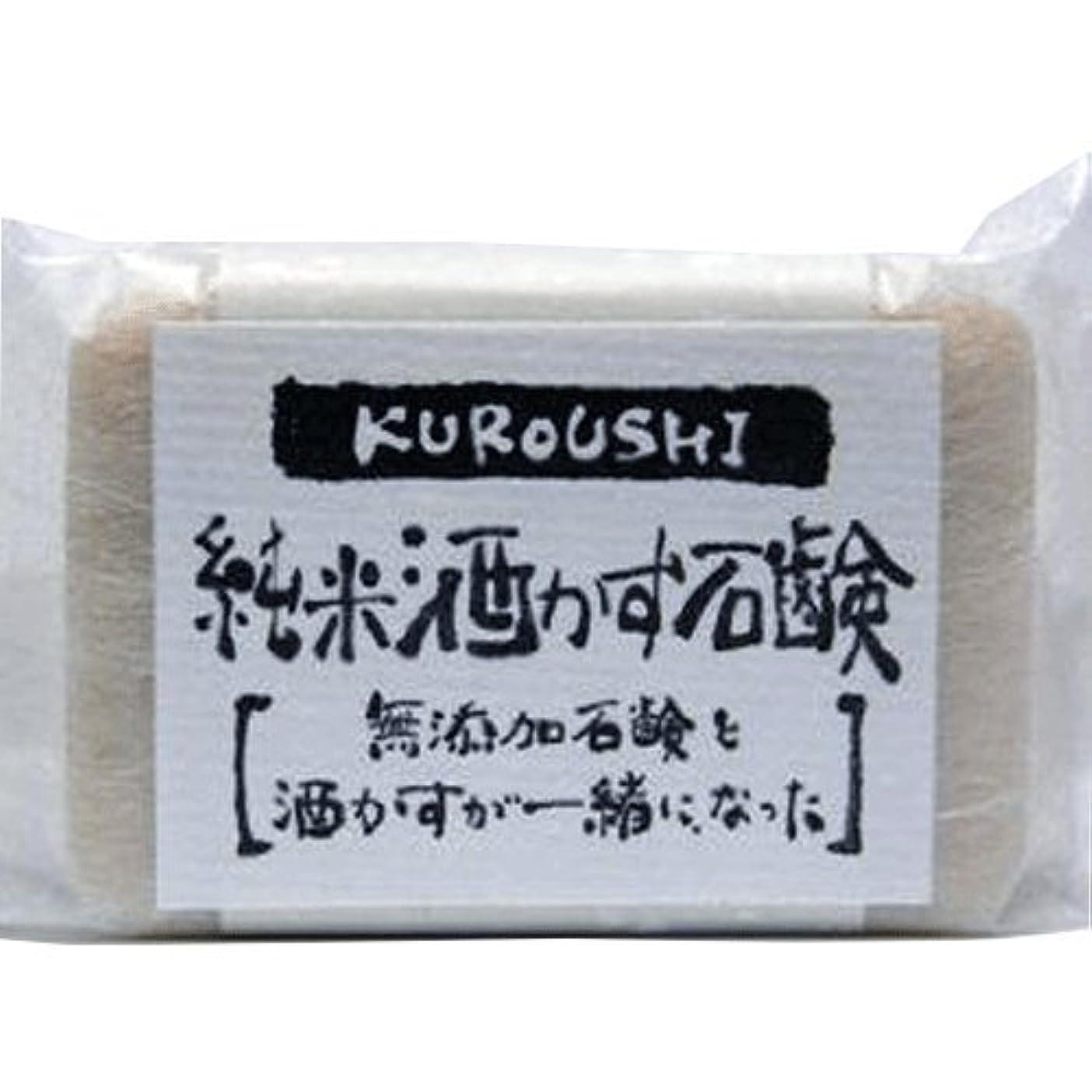 平野たっぷり変装したKUROUSHI 純米酒かす 無添加石鹸(せっけん) 120g 6個セット