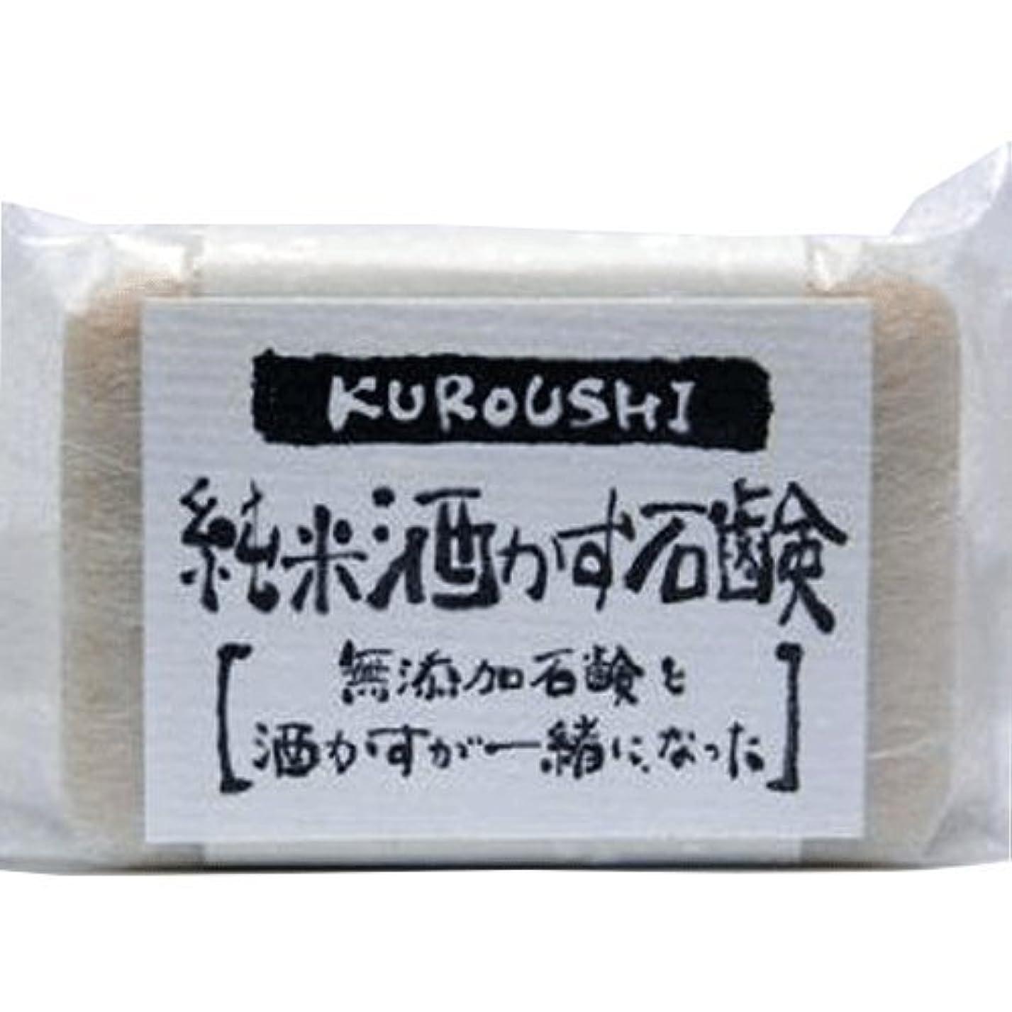 KUROUSHI 純米酒かす 無添加石鹸(せっけん) 120g 6個セット