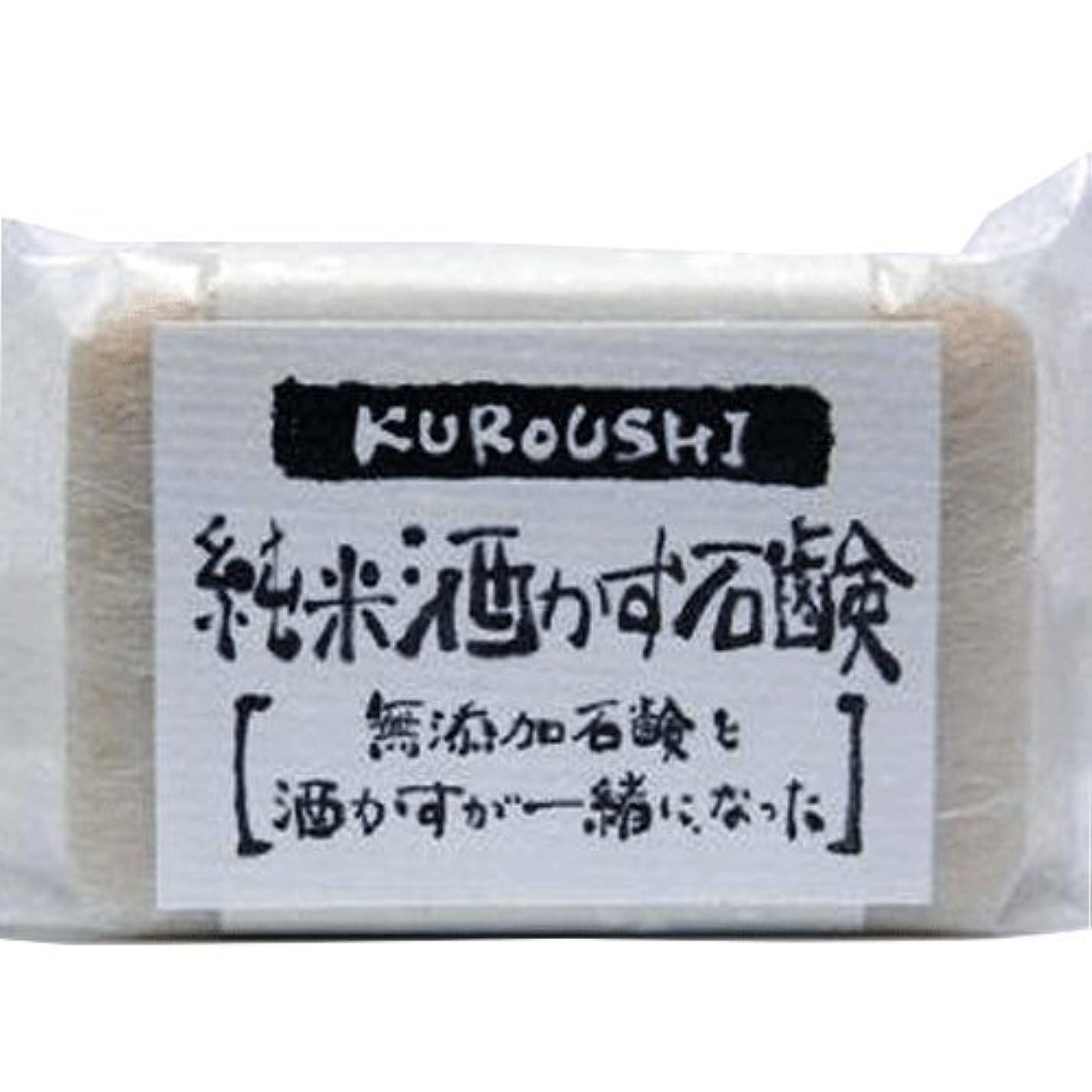手配する貴重な画像KUROUSHI 純米酒かす 無添加石鹸(せっけん) 120g 6個セット