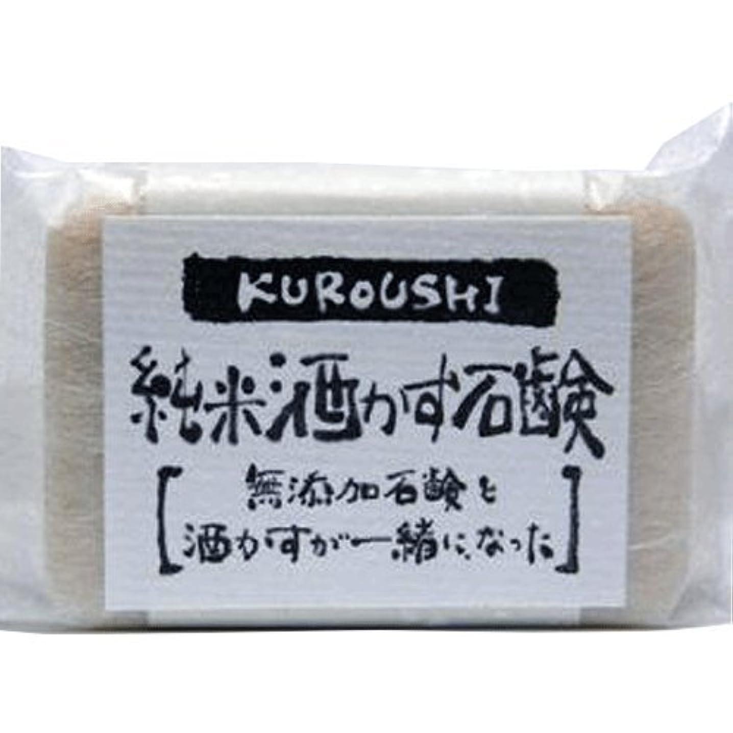 ところで復讐周辺KUROUSHI 純米酒かす 無添加石鹸(せっけん) 120g 6個セット