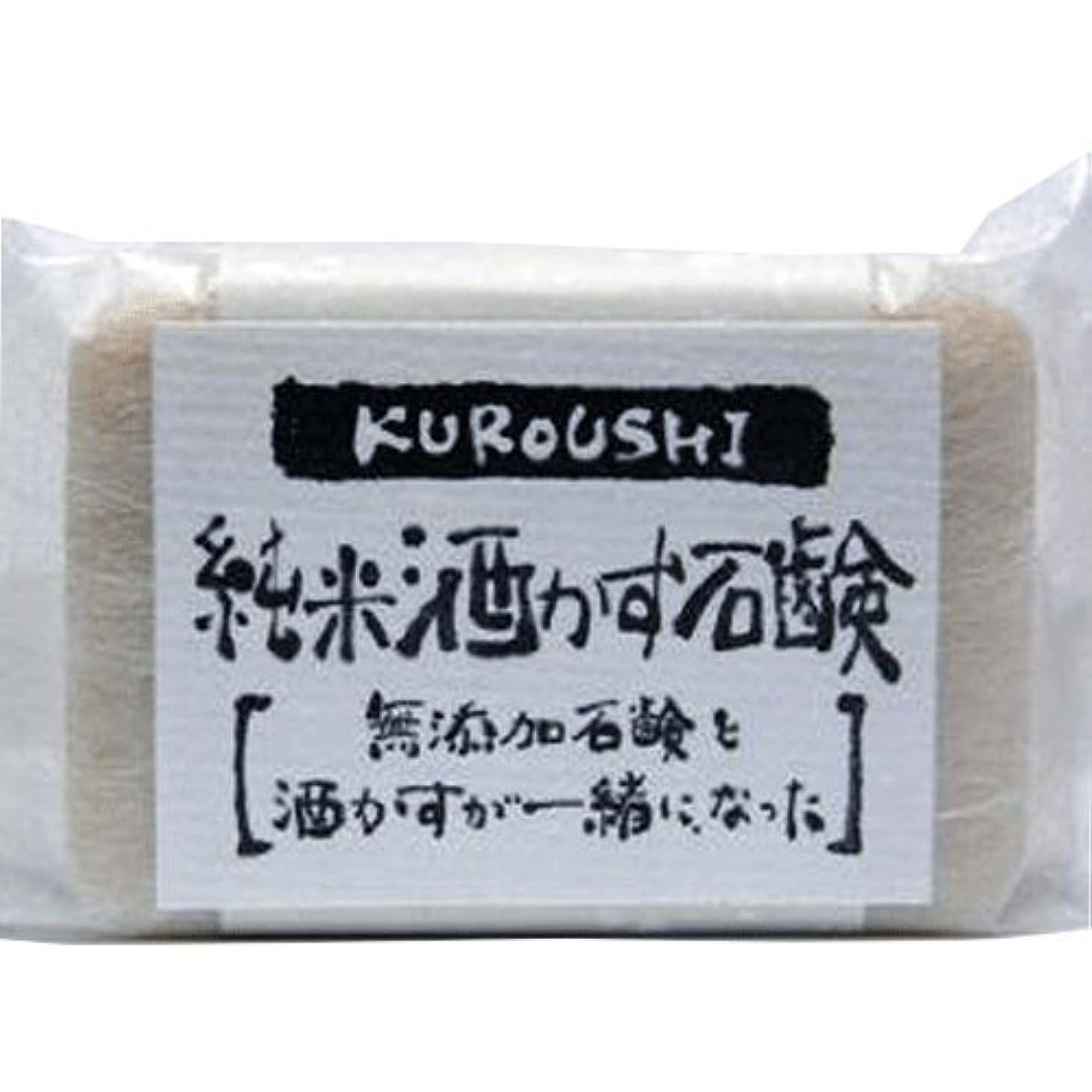わずらわしいホームインターネットKUROUSHI 純米酒かす 無添加石鹸(せっけん) 120g 6個セット