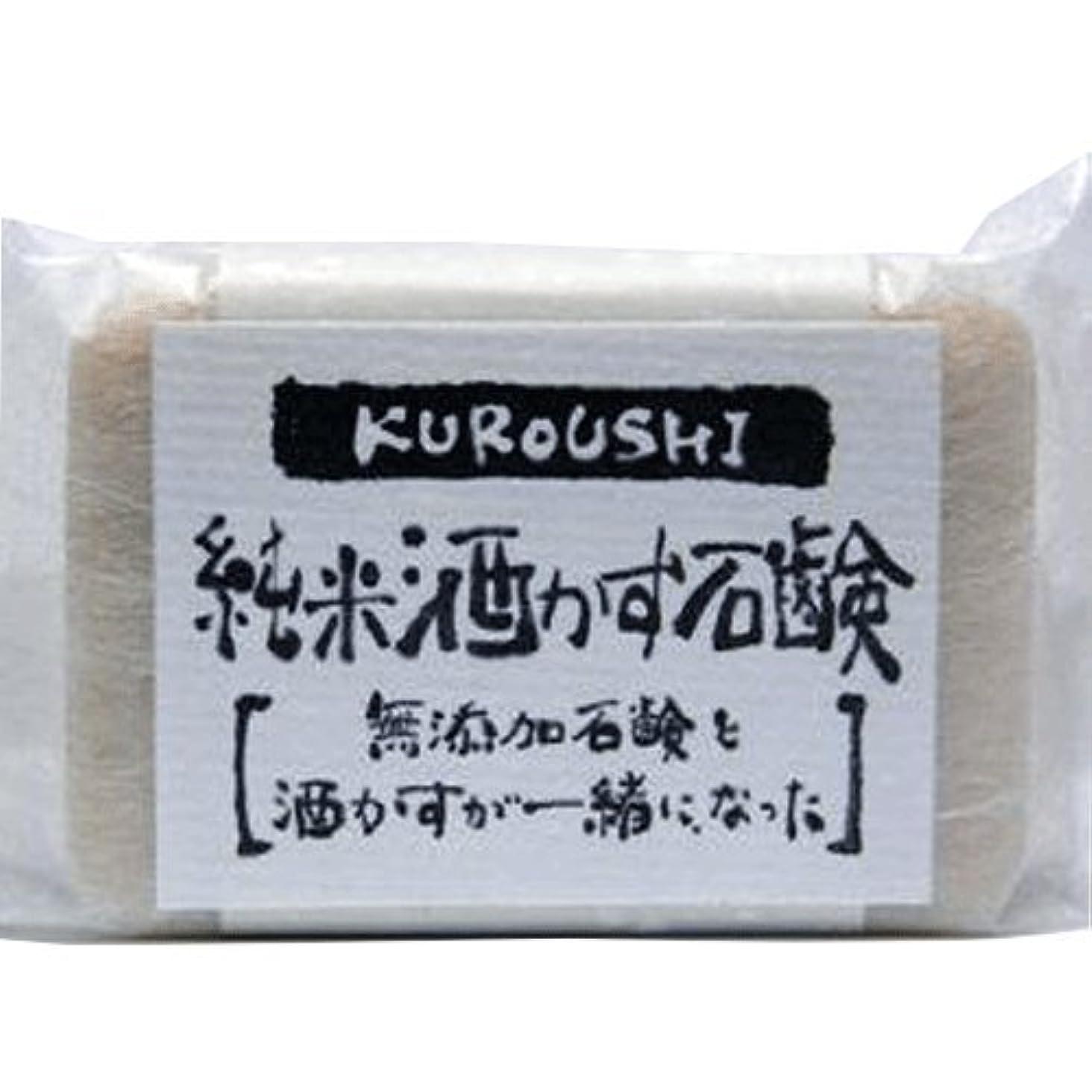 二年生資格眠るKUROUSHI 純米酒かす 無添加石鹸(せっけん) 120g 6個セット