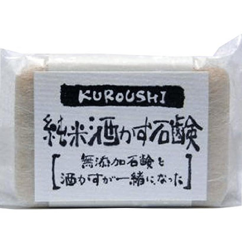 長いです命令的間違いなくKUROUSHI 純米酒かす 無添加石鹸(せっけん) 120g 6個セット