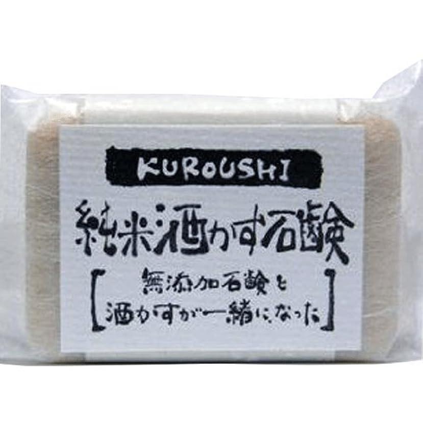 隠す迫害用心深いKUROUSHI 純米酒かす 無添加石鹸(せっけん) 120g 6個セット