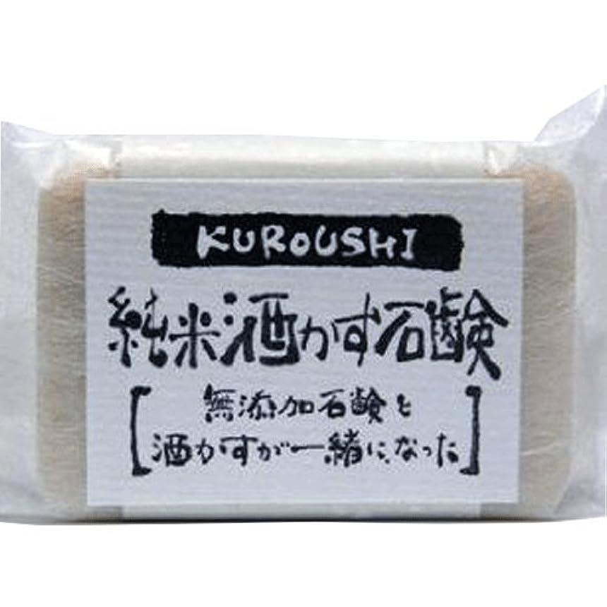 削除する優先致命的KUROUSHI 純米酒かす 無添加石鹸(せっけん) 120g 6個セット