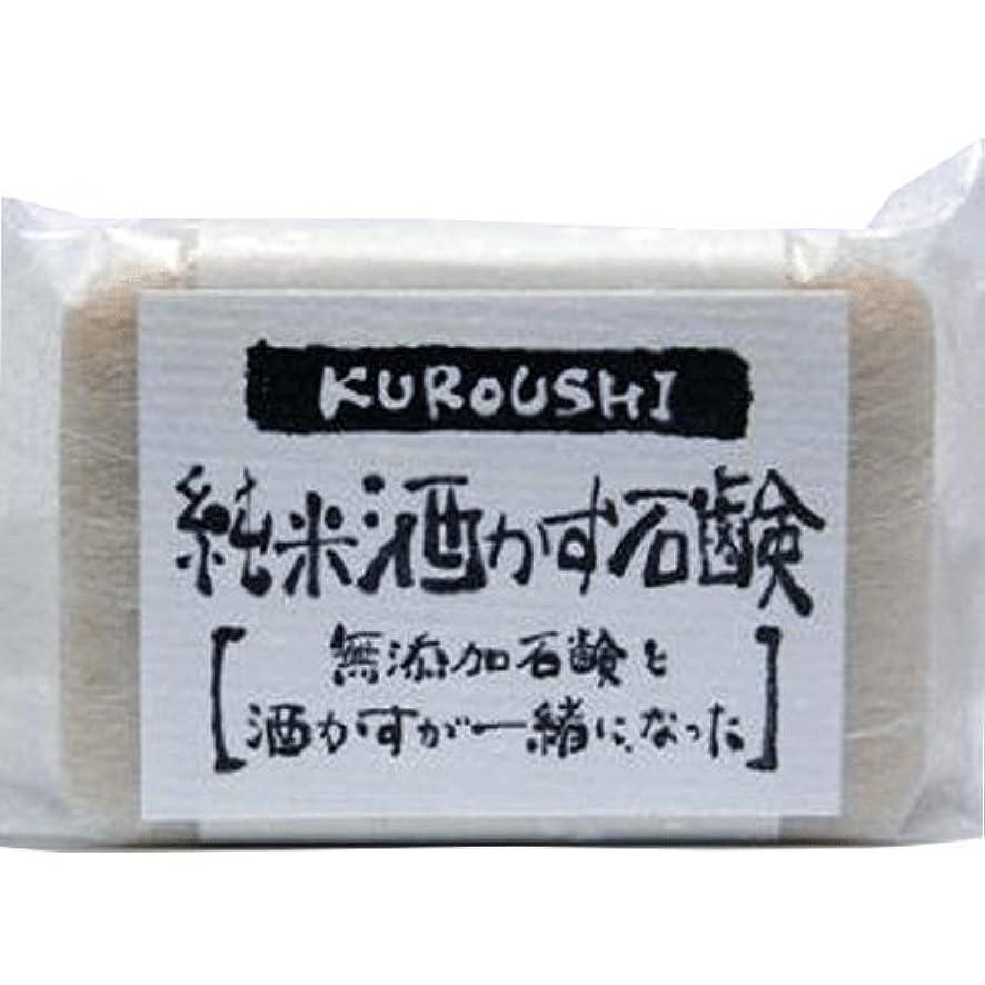 アラビア語居間ずんぐりしたKUROUSHI 純米酒かす 無添加石鹸(せっけん) 120g 6個セット