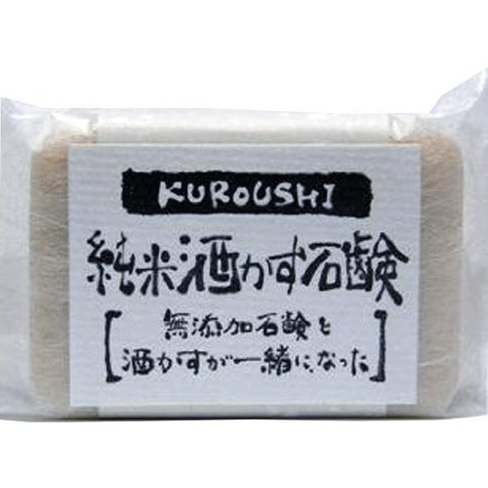 ヘビ後者既にKUROUSHI 純米酒かす 無添加石鹸(せっけん) 120g 6個セット