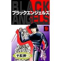 ブラック・エンジェルズ9