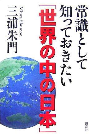 常識として知っておきたい「世界の中の日本」の詳細を見る