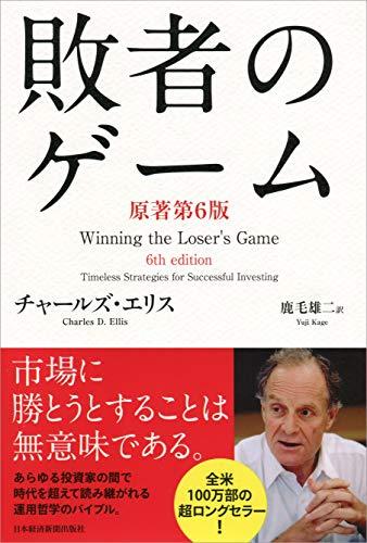 敗者のゲーム〈原著第6版〉の詳細を見る
