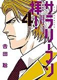 サラリーマン拝! 4 (ビッグコミックス)