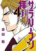 サラリーマン拝! (4) (ビッグコミックス)
