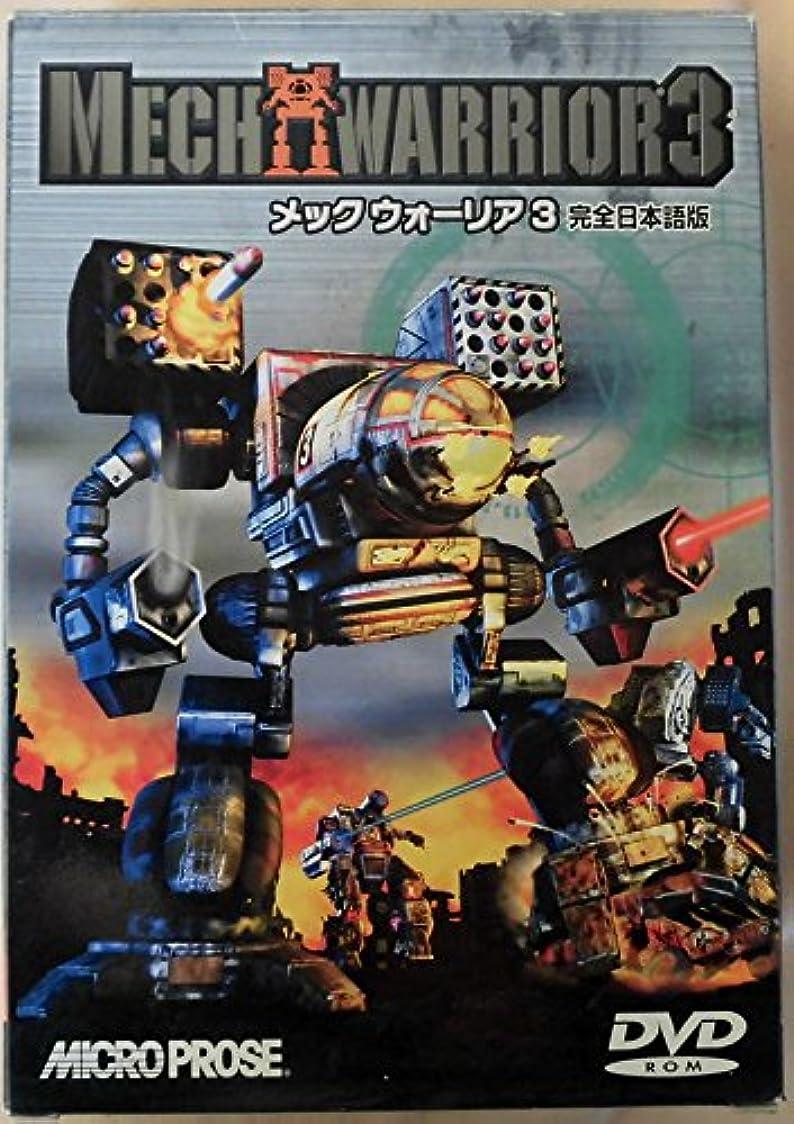湿度沈黙トランザクションMech Warrior 3 完全日本語版