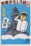 海軍おもしろ話〈戦中篇〉 (徳間文庫)