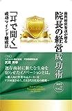 院長の経営成功術 特別号Vol.2 (ハミューレ株式会社 代表取締役社長 武居 秀幸)