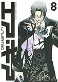 エア・ギア UNLIMITED(8) (週刊少年マガジンコミックス)