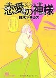 恋愛の神様 / 鈴木マサカズ のシリーズ情報を見る
