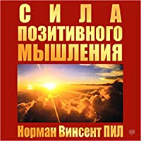 The Power of Positive Thinking [Russian Edition]