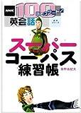 スーパーコーパス練習帳 (語学シリーズ―NHK100語でスタート!英会話)