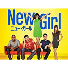New Girl / ニュー・ガール シーズン 1 (字幕版)