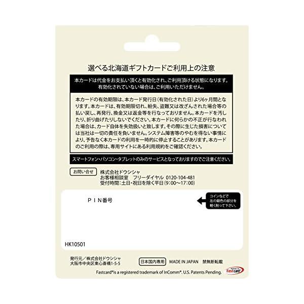ドウシシャ 選べる北海道10500の紹介画像2