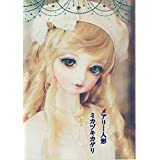 メアリー人形 († 三日月少女革命 †)