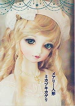 [ミカヅキカゲリ, † 三日月少女革命 †]のメアリー人形 († 三日月少女革命 †)