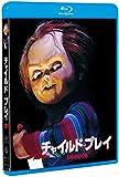 チャイルド・プレイ[Blu-ray/ブルーレイ]